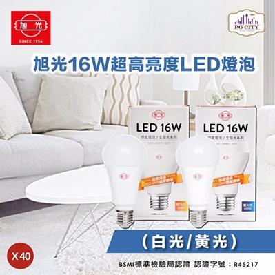 旭光 LED16W 通過CNS國家標準 全週光球泡  (白光/黃光任選) 40入組-PG CITY
