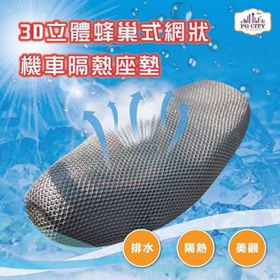 機車隔熱坐墊 / 機車隔熱座墊 3D立體蜂巢式網狀 防熱座墊/ 防熱坐墊 排水透氣防滑-PG CITY