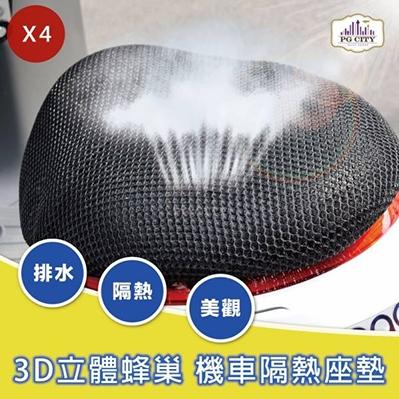 機車隔熱坐墊 / 機車隔熱座墊 3D立體蜂巢式網狀 防熱座墊/ 防熱坐墊 排水透氣防滑 (超值四入組)-PG CITY