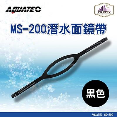AQUATEC MS-200 潛水面鏡帶『黑色矽膠』 2入組-PG CITY