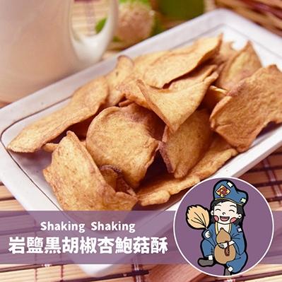 搖搖菇.岩鹽黑胡椒杏鮑菇酥(70g/包,共兩包)