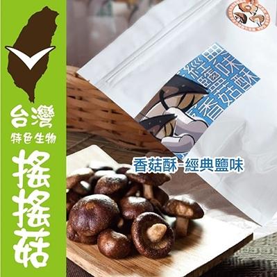 搖搖菇.香菇酥綜合組-四種口味(共四包)