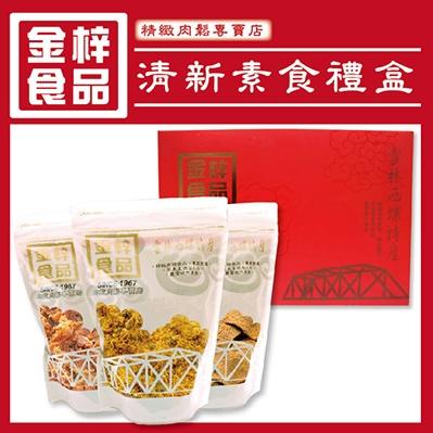 金梓食品.清新素食禮盒(共三包/盒)