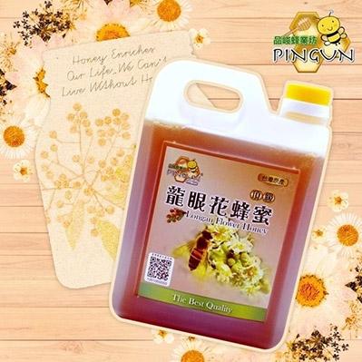品峻.龍眼花蜂蜜(1800g/桶)