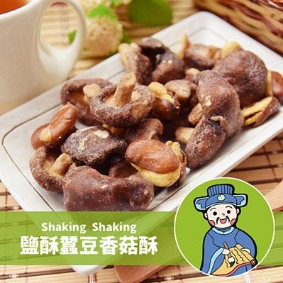 搖搖菇.鹽酥蠶豆香菇酥(70g/包,共兩包)