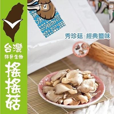 搖搖菇.秀珍菇酥綜合組-五種口味(共五包)