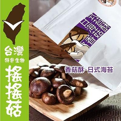 搖搖菇.海苔香菇酥+甘梅杏鮑菇酥(各一包,共兩包)