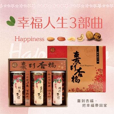 棗到杏福.幸福人生3部曲禮盒(附紙袋)