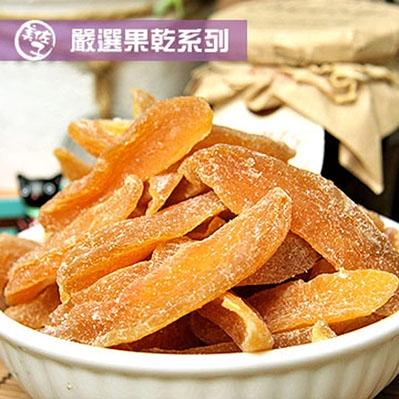 美佐子.嚴選果乾系列-特級水蜜桃乾(120g/包,共兩包)
