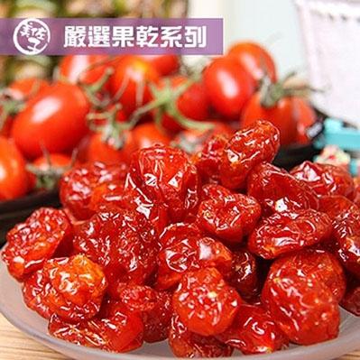 美佐子.嚴選果乾系列-聖女番茄乾(130g/包,共兩包)