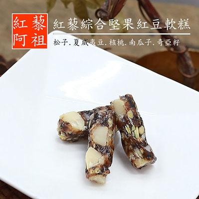 紅藜阿祖.紅藜綜合堅果紅豆軟糕(160g/包,共兩包)