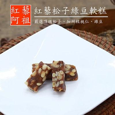 紅藜阿祖.紅藜松子綠豆軟糕(160g/包,共兩包)