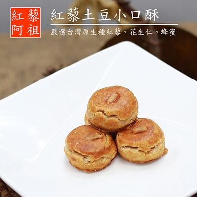 紅藜阿祖.紅藜土豆小口酥(150g/包,共兩包)