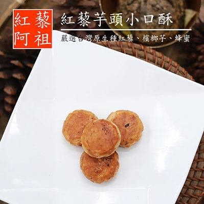 紅藜阿祖.紅藜芋頭小口酥(150g/包,共兩包)