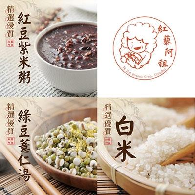 紅藜阿祖.紅藜輕鬆包 紅豆紫米粥x2+綠豆薏仁湯x2+白米x2(300g/包,共6包)