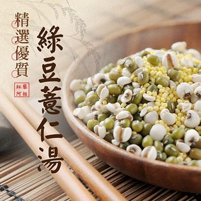 紅藜阿祖.紅藜綠豆薏仁湯輕鬆包(300g/包,共6包)