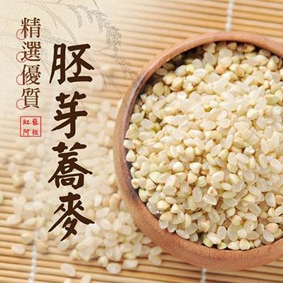 紅藜阿祖.紅藜胚芽蕎麥米輕鬆包(300g/包,共6包)