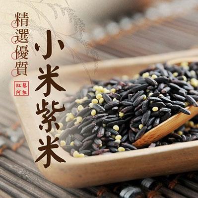 紅藜阿祖.紅藜小米紫米輕鬆包(300g/包,共6包)