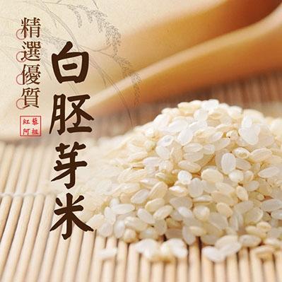 紅藜阿祖.紅藜白胚芽米輕鬆包(300g/包,共6包)