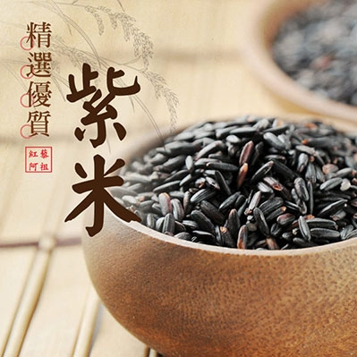 紅藜阿祖.紅藜紫米輕鬆包(300g/包,共6包)
