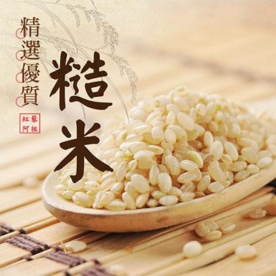 紅藜阿祖. 紅藜糙米輕鬆包(300g/包,共6包)