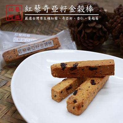 紅藜阿祖.紅藜奇亞籽金榖棒(160g/包,共兩包)