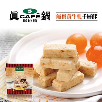 真鍋珈琲LC.鹹蛋黃牛軋千層酥(100公克/盒,共4盒)