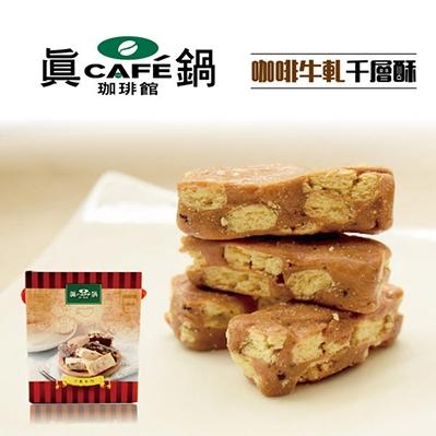 真鍋珈琲LC.咖啡牛軋千層酥(100公克/盒,共4盒)