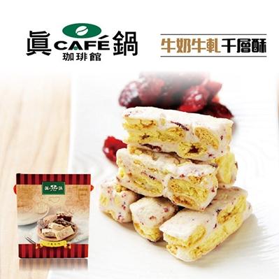 真鍋珈琲LC.牛奶牛軋千層酥(100公克/盒,共4盒)