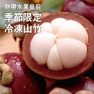 五甲木.泰國新鮮直送-冷凍山竹(500g±5/包,共三包)