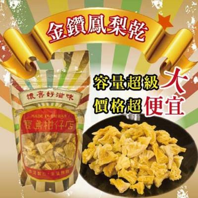 寶島柑仔店.金鑽鳳梨乾 (300g/包,共兩包)