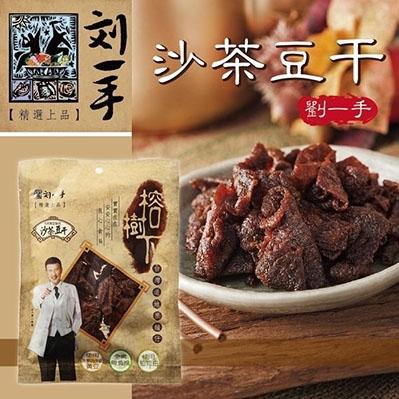 劉一手.榕樹下沙茶豆干(100g/包,共四包)