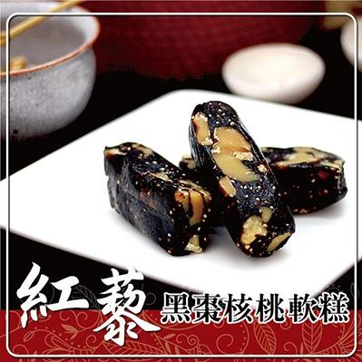 車庫食品.紅藜黑棗核桃軟糕(160g/包,共兩包)