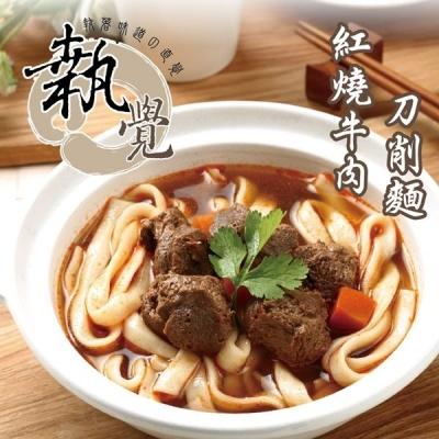《執覺MS》蛋素紅燒牛肉麵 刀削麵(760g/袋,共3袋)