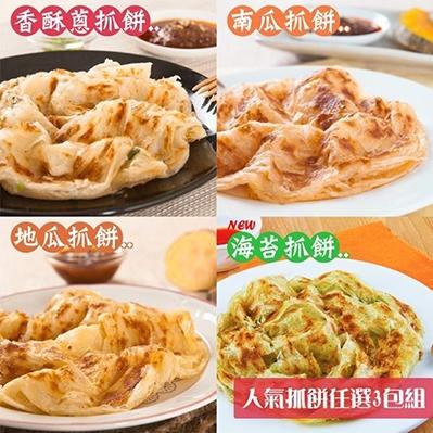 龍鄉味.人氣抓餅任選3包組(10片/包)