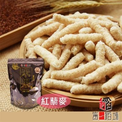 《第一稻場》米果-紅藜麥(80g/包,共兩包)