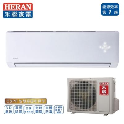 HERAN禾聯 HI-GA23_HO-GA23 R32變頻白金旗艦型1對1壁掛式空調