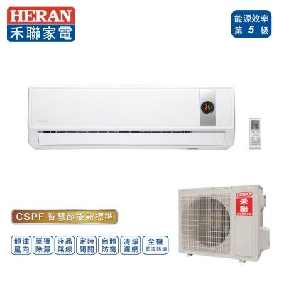 HERAN禾聯 R32白金豪華型變頻一對一壁掛冷專型(HI-GP32 HO-GP32)