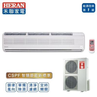 HERAN禾聯 R410A頂級旗艦型一級變頻一對一壁掛式冷專型(HI-C168 HO-C168)