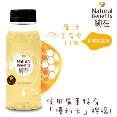 純在.冷壓鮮榨蔬果汁6瓶(235ml/瓶)(蜂蜜檸檬柳橙汁*6)