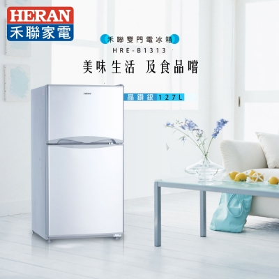 HERAN禾聯 HRE-B1313 127L雙門電冰箱