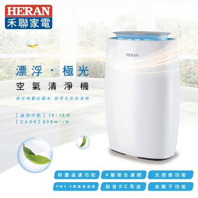 HERAN禾聯 HAP-330M1 空氣清淨機