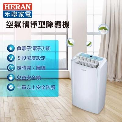 HERAN禾聯 HDH-3281 16L空氣清淨型除濕機