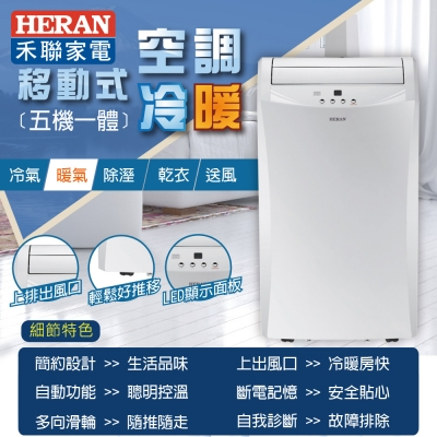 HERAN禾聯 移動式空調(HPA-35G1H)