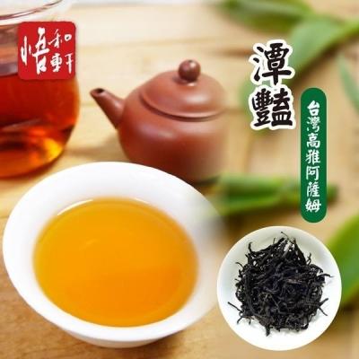 悟和軒.潭豔-台灣高雅阿薩姆(75g/罐)