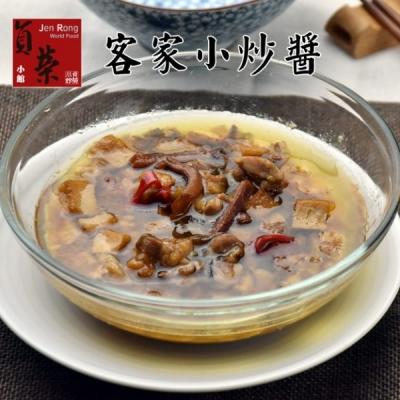 貞榮小館.客家小炒醬(160g/包,共三包)