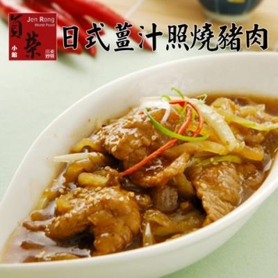 貞榮小館.日式薑汁照燒豬肉(280g/包,共三包)