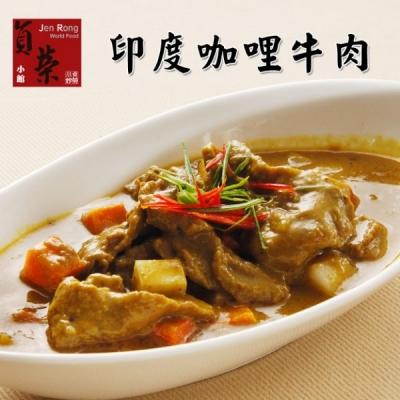 貞榮小館.印度咖哩牛肉(300g/包,共三包)