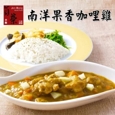貞榮小館.南洋果香咖哩雞(280g/包,共三包)