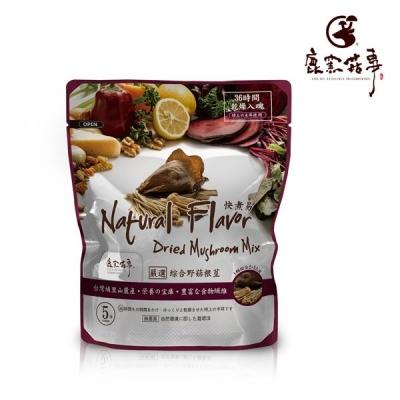 鹿窯菇事.快煮易系列-綜合野菇根莖(20g/袋,共2袋)